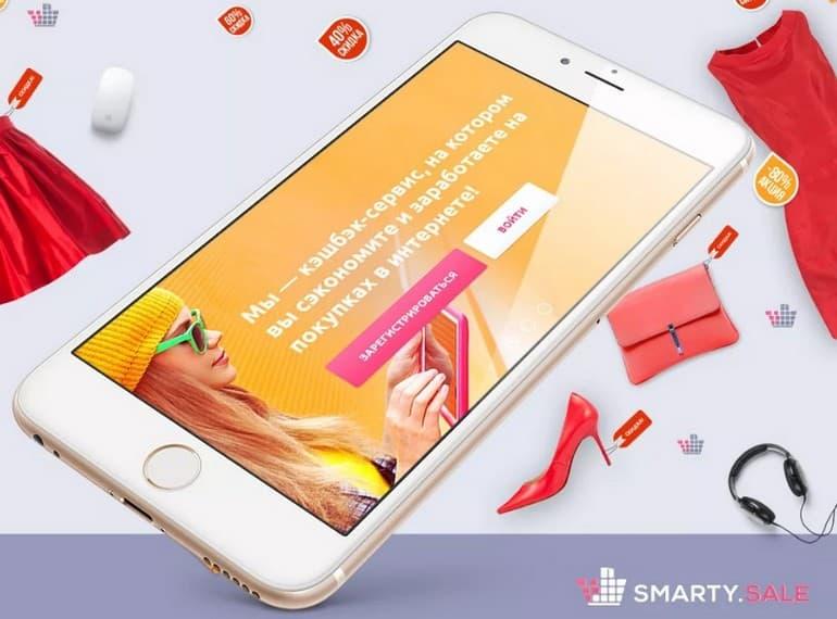 Мобильное приложение Smarty sale