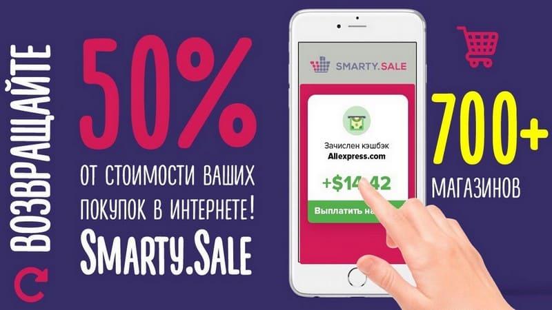 Преимущества Smarty sale