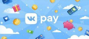 VkPay-электронные деньги в Вконтакте