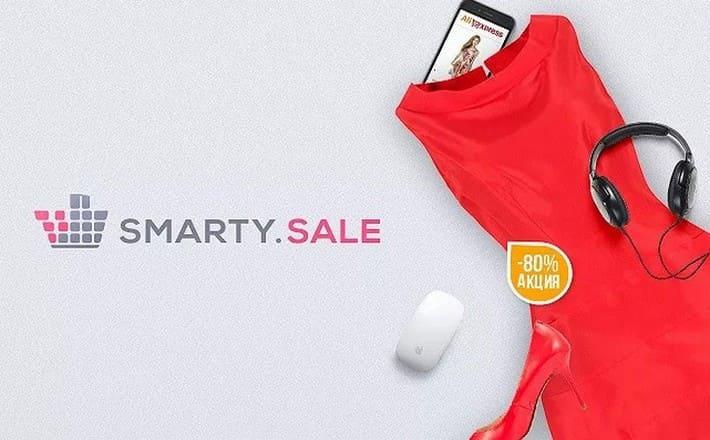 Использовать кэшбэк Smarty sale