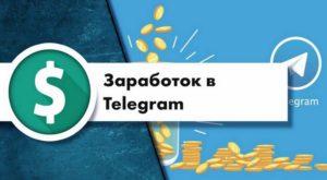 Заработок в Telegram