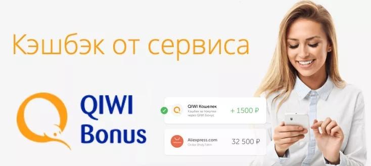 Qiwi возврат денег выгода часы