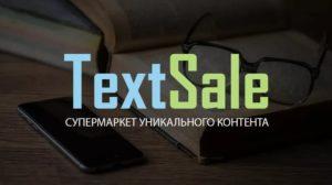 Textsale - биржа копирайтинга