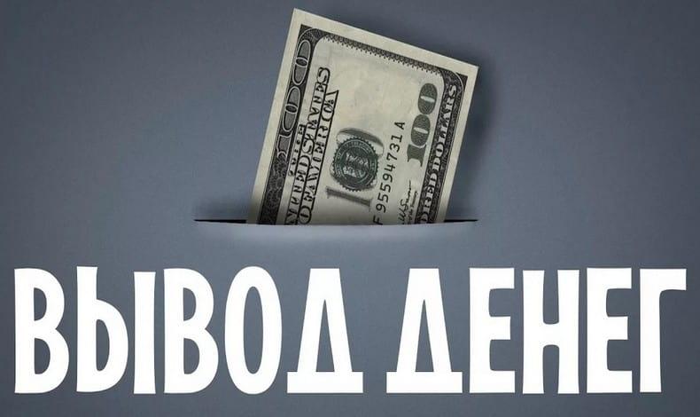 Вывести деньги из freelancejob