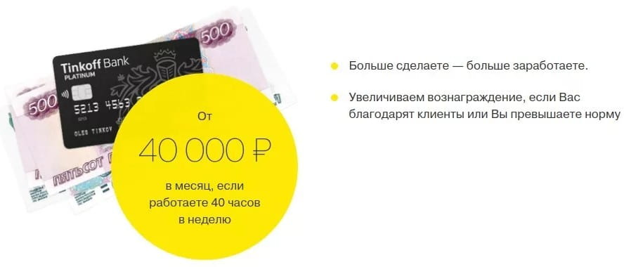 How much can you earn by working in Tinkoff