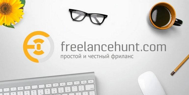 Freelancehunt - биржа удаленной работы