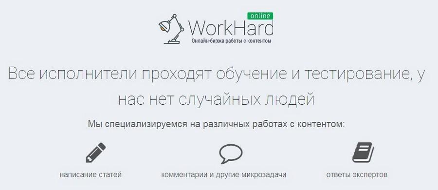 Преимущества биржи контента WorkHard