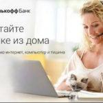 Работа в Тинькофф Банке tinkoff на дому вакансии отзывы нюансы