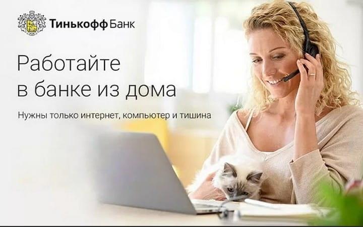 Work at Tinkoff Bank