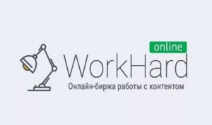 WorkHard - биржа копирайтинга