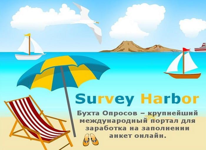 SurveyHarbor - зарубежный сайт опросник