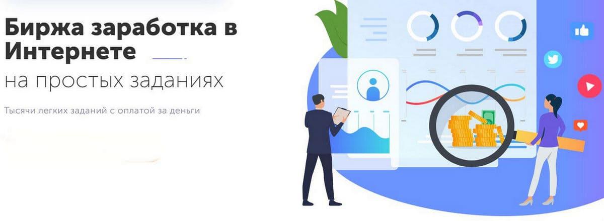 TaskPay – биржа заданий