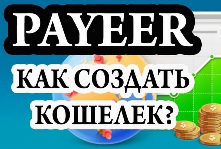 Как создать кошелек в Payeer