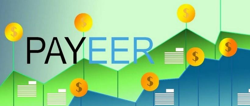 Payeer - электронный кошелек