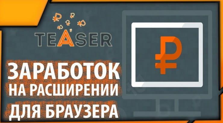 Teaser bz - заработок на браузерном расширение