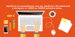 Заработок копирайтером от 10000 рублей в месяц