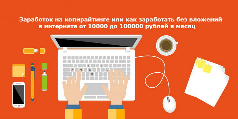 Earnings copywriter from 10,000 rubles per month