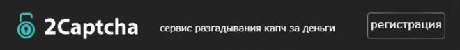 Регистрация на сайте 2captcha
