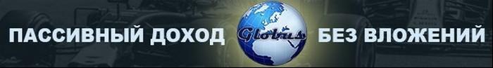 Регистрация Globus inter