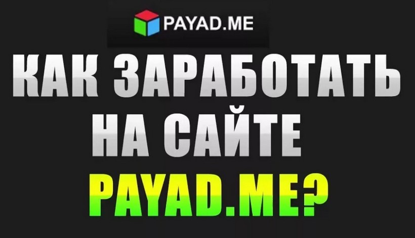 Как заработать на Payad.me