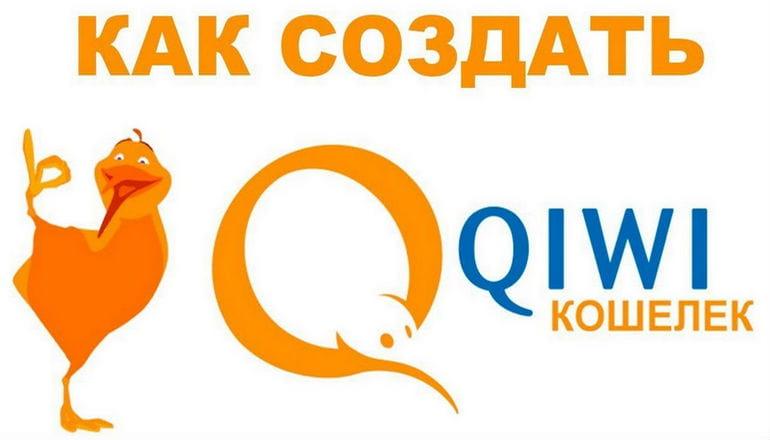 Как создать кошелек QIWI