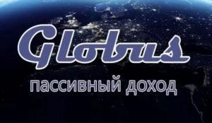 Globus inter - сервис для заработка на автомате