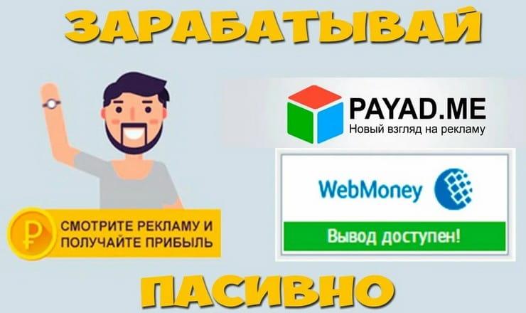 Payad me - браузерное расширение для заработка
