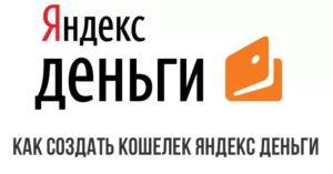 Как создать кошелек в Яндекс Деньги