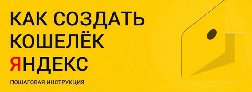 Как открыть кошелек Яндекс Деньги