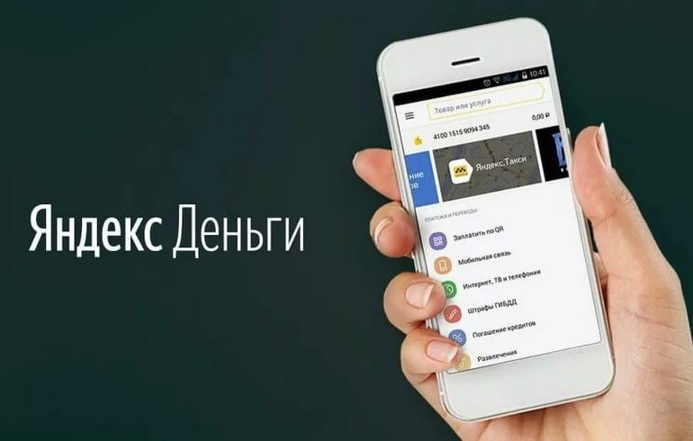 Приложение Яндекс Деньги