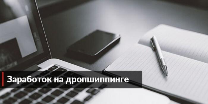 Работа по системе Дропшиппинг