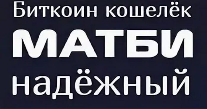Матби – отзывы