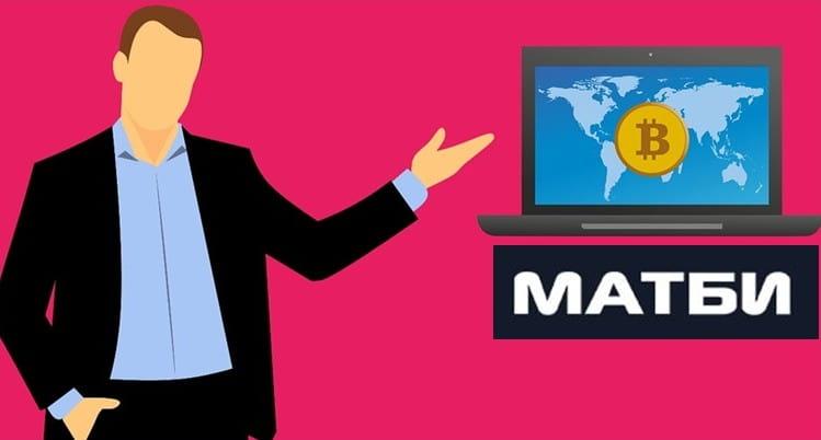 Биткоин кошелек Matbea