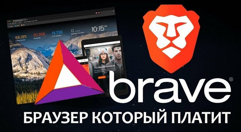 Brave browser pays money