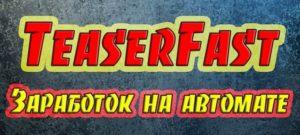 TeaserFast —браузерное расширение для заработка