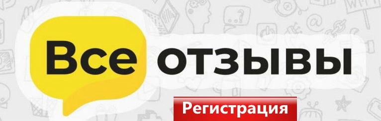 Регистрация в Vseotzyvy