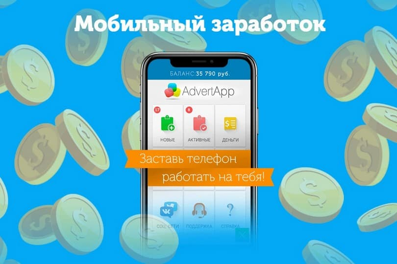 AdvertApp – мобильное приложение для заработка