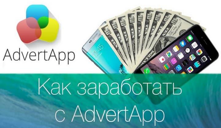 Зарабатывать деньги на приложении AdvertApp
