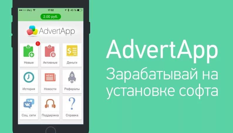 Обзор приложения AdvertApp