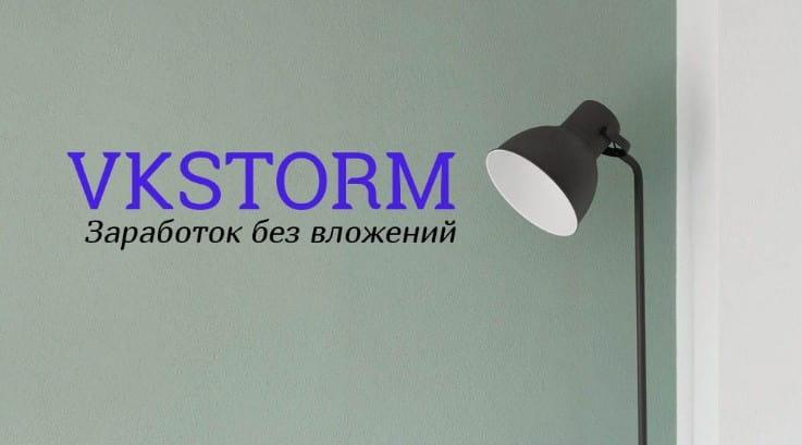 Vkstorm - сервис для заработка на заданиях в Вконтакте