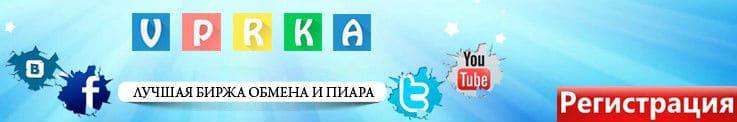 Регистрация в Vprka com