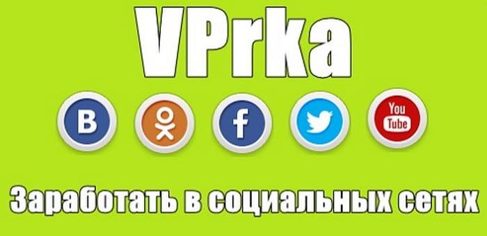 Vprka - сервис для заработка в социальных сетях