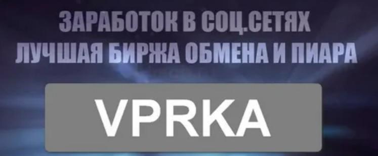 Заработок в Vprka