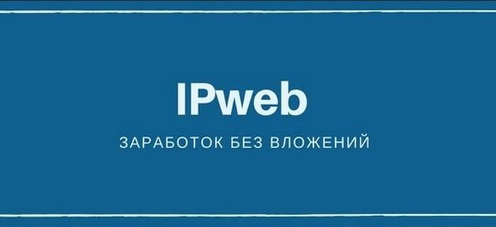 Ipweb - заработок на заданиях в интернете